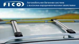 Багажник на рейлинги Fico Chevrolet Captiva, 5 door SUV 2006 - 2020 (Rails)R44