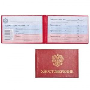 бланки удостоверения стропальщика